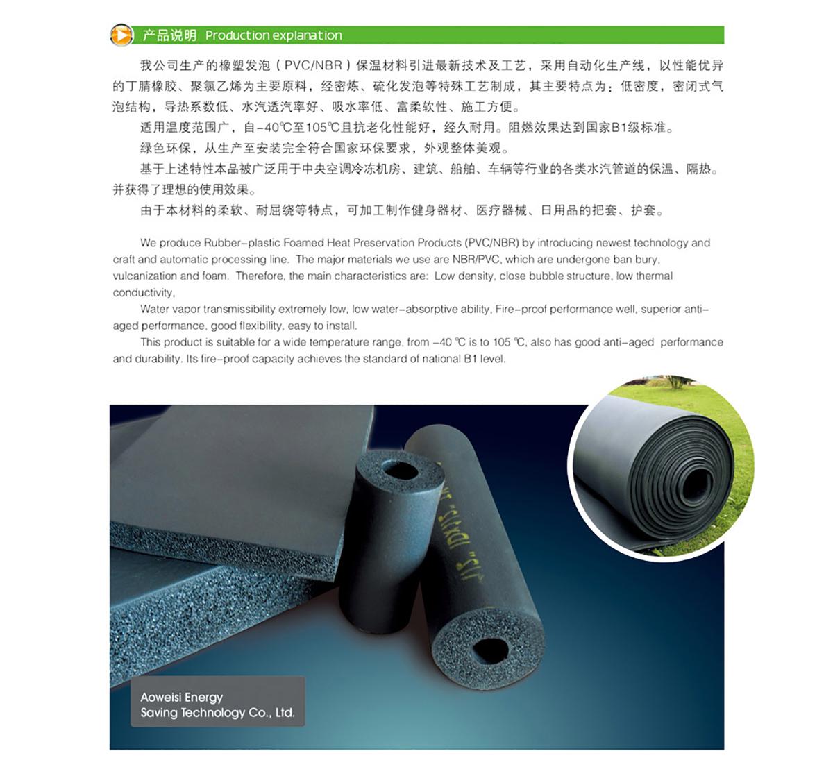 西藏专业生产橡塑保温厂家直销